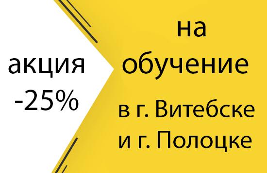 Акция -25% на обучение в г. Витебске и г. Полоцке в честь 25-летия образования филиала