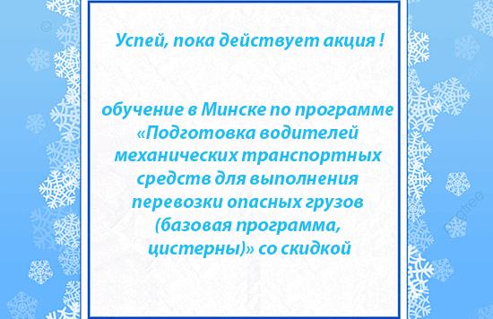 Торопитесь, пока действует акция в г. Минске!